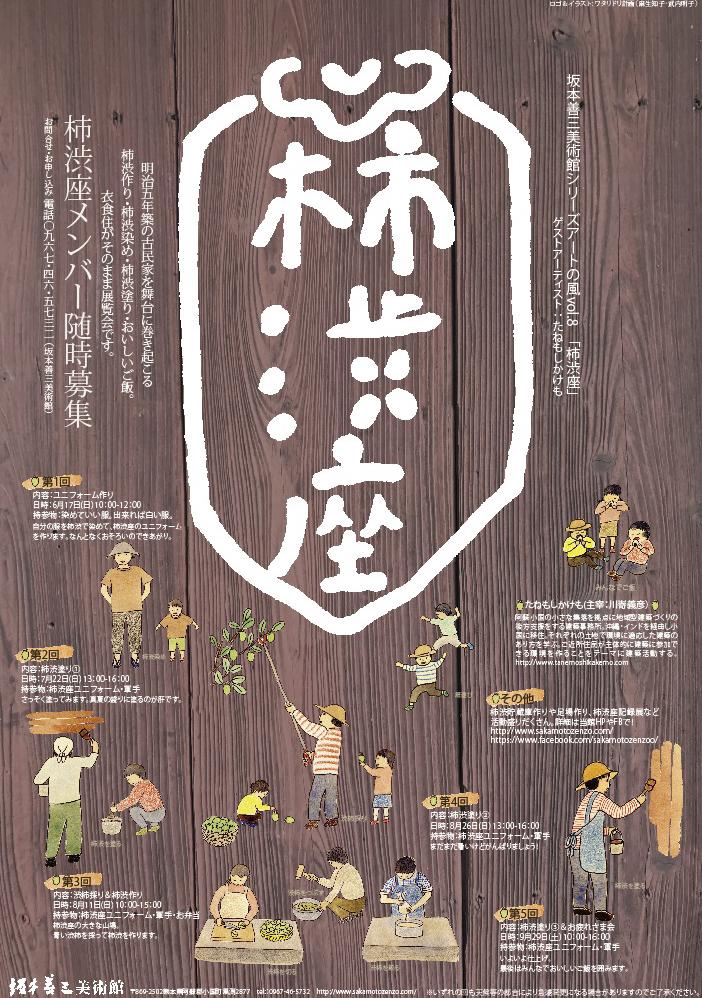 柿渋座ポスタ
